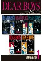 DEAR BOYS ACT2 超合本版