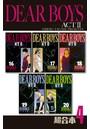 DEAR BOYS ACT2 超合本版 4