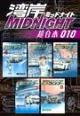 湾岸MIDNIGHT 超合本版 10
