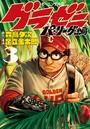 グラゼニ〜パ・リーグ編〜 3