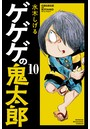 ゲゲゲの鬼太郎 10