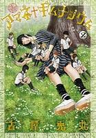 アマネ†ギムナジウム (4)