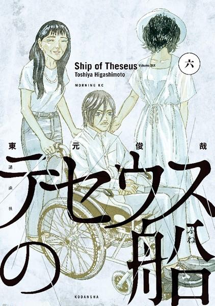 テセウスの船 (6)