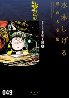 悪魔くん復活 千年王国 水木しげる漫画大全集 (上)
