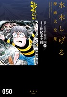 悪魔くん復活 千年王国 水木しげる漫画大全集 (下)/悪魔くん 世紀末大戦