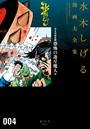 貸本漫画集 (4)恐怖の遊星魔人 他 水木しげる漫画大全集
