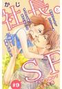 社長とSP 〜今日も朝まで密着警護〜[comic tint]分冊版 9