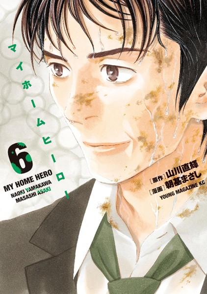 マイホームヒーロー (6)