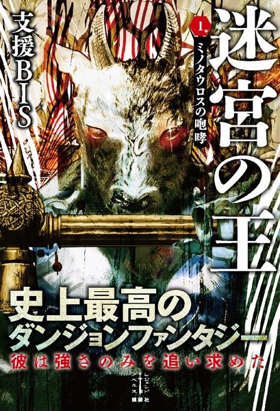 迷宮の王 (1) ミノタウロスの咆哮