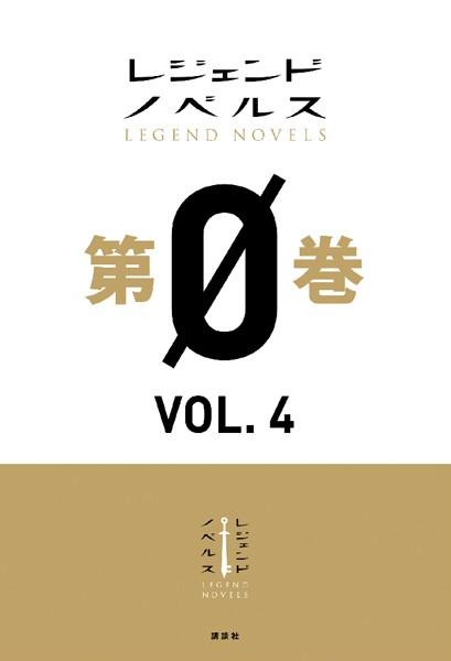 レジェンドノベルス 第0巻 VOL.4 2019年1月版