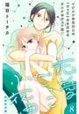 恋愛ごっこ小夜曲[comic tint]分冊版 8
