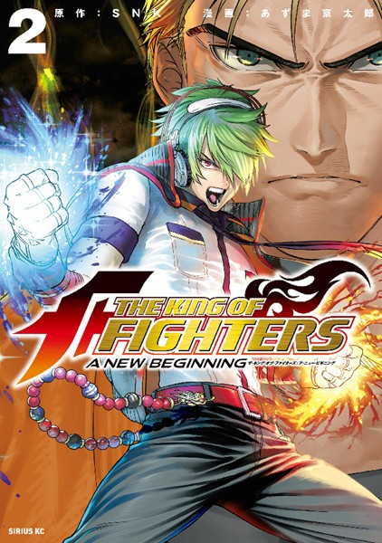 THE KING OF FIGHTERS 〜A NEW BEGINNING〜 (2)