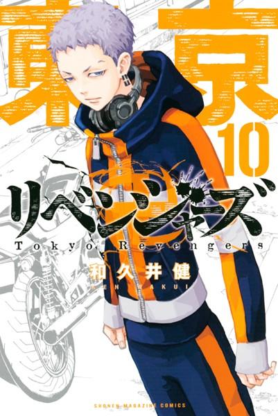 東京卍リベンジャーズ (10)