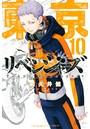 東京卍リベンジャーズ 10