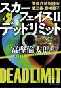 スカーフェイス 2 デッドリミット 警視庁特別捜査第三係・淵神律子