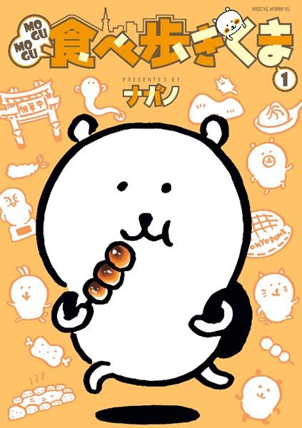 MOGUMOGU食べ歩きくま (1)