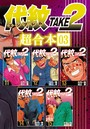 代紋TAKE2 超合本版 3