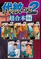 代紋TAKE2 超合本版 4