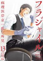 フラジャイル 病理医岸京一郎の所見 (13)