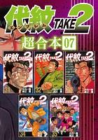 代紋TAKE2 超合本版 7
