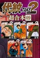 代紋TAKE2 超合本版 9