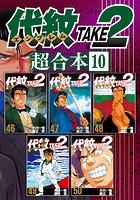 代紋TAKE2 超合本版 10