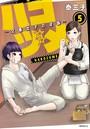 ハコヅメ〜交番女子の逆襲〜 (5)