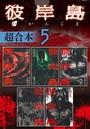彼岸島 超合本版 5