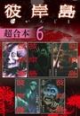 彼岸島 超合本版 6