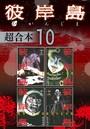 彼岸島 超合本版 10