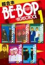 BE-BOP-HIGHSCHOOL 超合本版 1