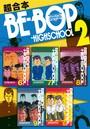 BE-BOP-HIGHSCHOOL 超合本版 2