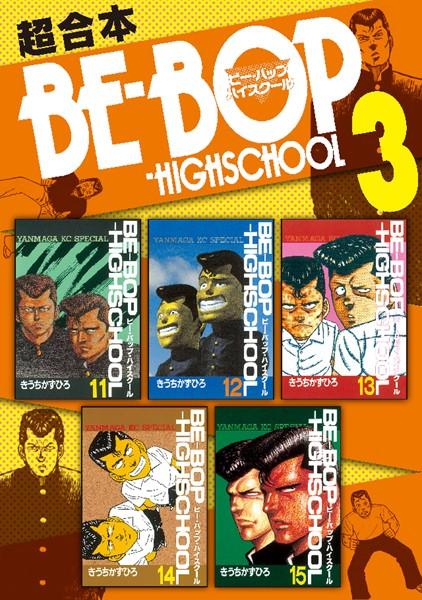 BE-BOP-HIGHSCHOOL 超合本版 3