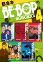 BE-BOP-HIGHSCHOOL 超合本版 4
