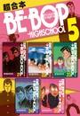 BE-BOP-HIGHSCHOOL 超合本版 5