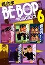 BE-BOP-HIGHSCHOOL 超合本版 6