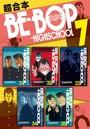 BE-BOP-HIGHSCHOOL 超合本版 7