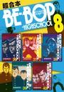 BE-BOP-HIGHSCHOOL 超合本版 8