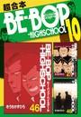 BE-BOP-HIGHSCHOOL 超合本版 10