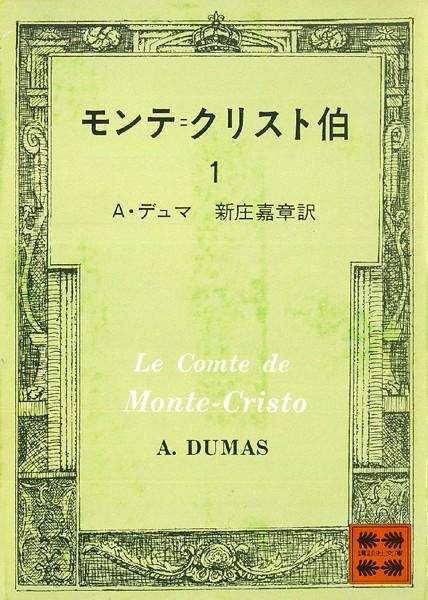 モンテ=クリスト伯 (1)