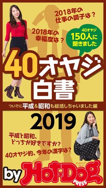 by Hot-Dog PRESS 40オヤジ白書2019