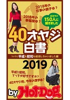 by Hot-Dog PRESS 40オヤジ白書2019