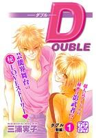 DOUBLE-ダブル- プチデザ(単話)