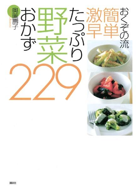 おくぞの流 簡単 激早 たっぷり野菜おかず229