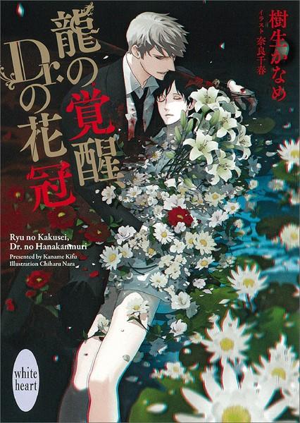龍の覚醒、Dr.の花冠 龍&Dr. (36) 電子書籍特典付き