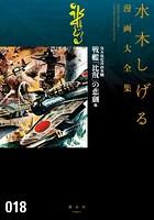 貸本戦記漫画集 戦艦「比叡」の悲劇 他 水木しげる漫画大全集