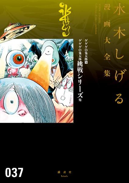 ゲゲゲの鬼太郎 (9)ゲゲゲの鬼太郎挑戦シリーズ 他 水木しげる漫画大全集