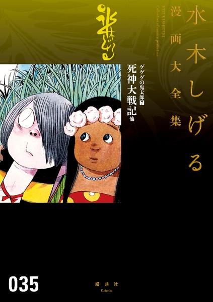 ゲゲゲの鬼太郎 (7)死神大戦記 他 水木しげる漫画大全集