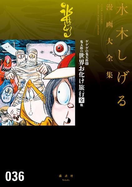 ゲゲゲの鬼太郎 (8)鬼太郎の世界お化け旅行[全] 他 水木しげる漫画大全集