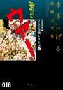 貸本戦記漫画集 (3)水木しげる作戦シリーズ (上) 水木しげる漫画大全集